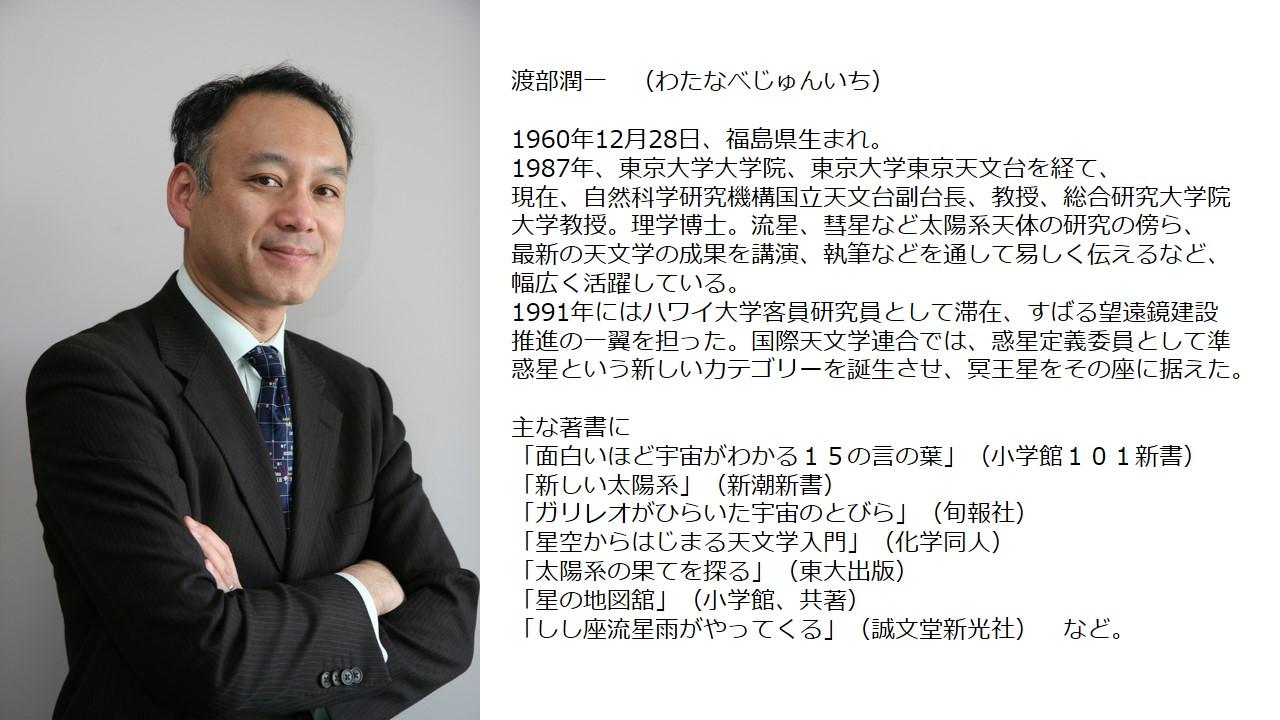 渡部氏プロフィール