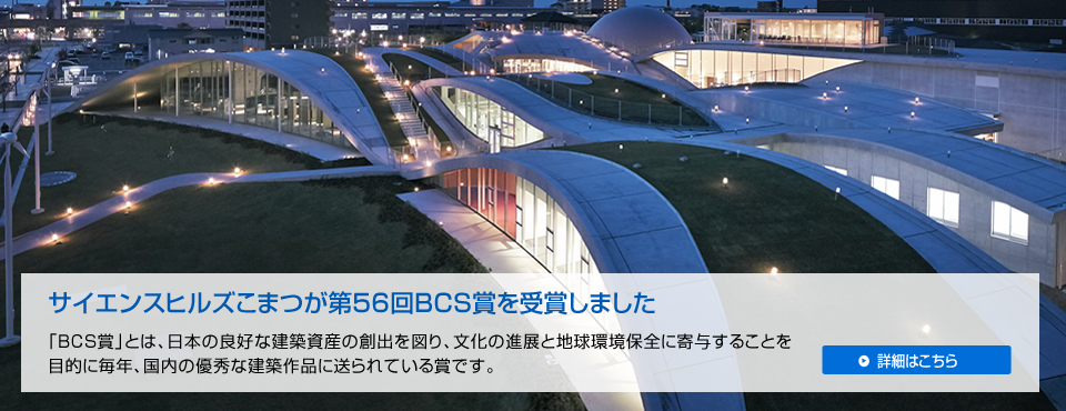 http://science-hills-komatsu.jp/wp/6530/