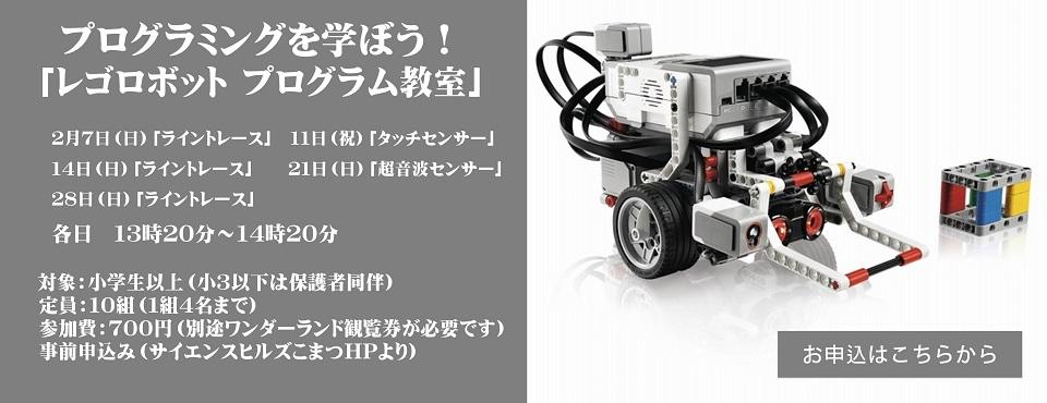 http://science-hills-komatsu.jp/wp/event/2016feblego/2016-02-07/