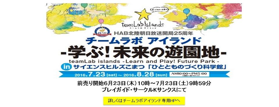 http://island.team-lab.com/event/komatsu/
