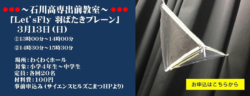 http://science-hills-komatsu.jp/wp/event/7343/