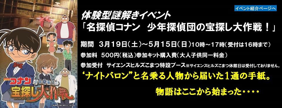http://science-hills-komatsu.jp/wp/event/7173/