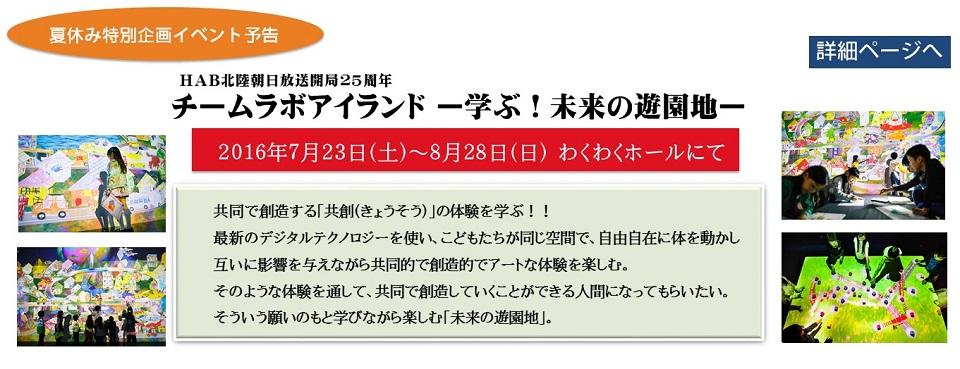 http://science-hills-komatsu.jp/wp/event/event-team-lab-island-learn/2016-07-23/