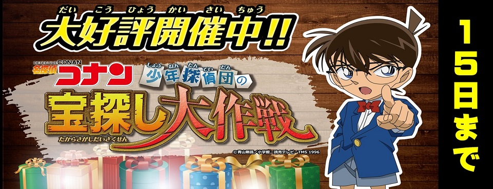 http://science-hills-komatsu.jp/wp/event/hands-on-demystification-event-meitantei-conan-the-boy-detectives-treasures-are-looking-for-battle-%e3%80%8d/2016-03-19/
