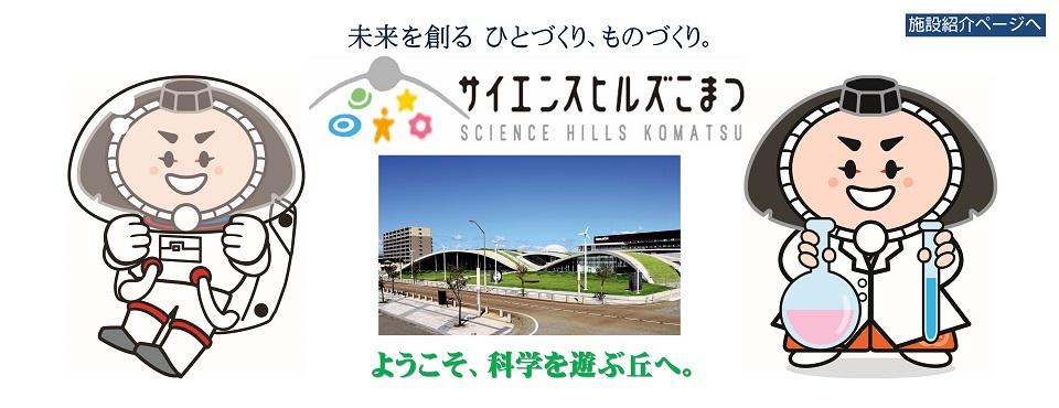 http://science-hills-komatsu.jp/museum_guidance/