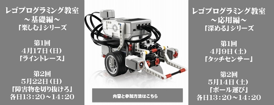http://science-hills-komatsu.jp/wp/event/rbtprgadv/2016-04-09/