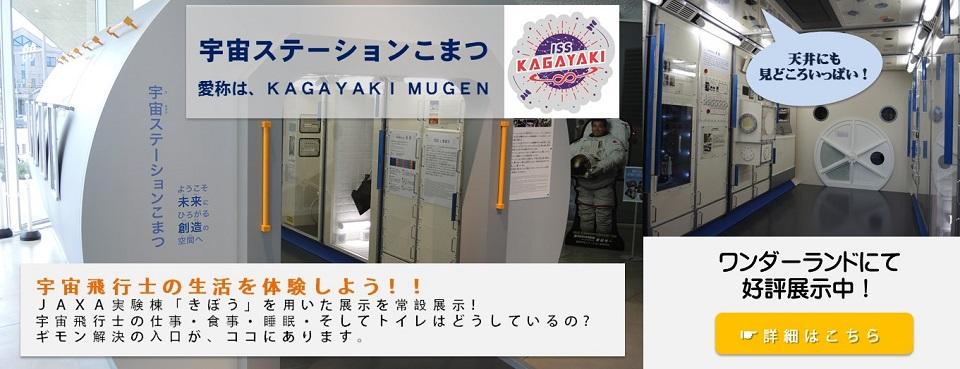 http://science-hills-komatsu.jp/wp/4890/