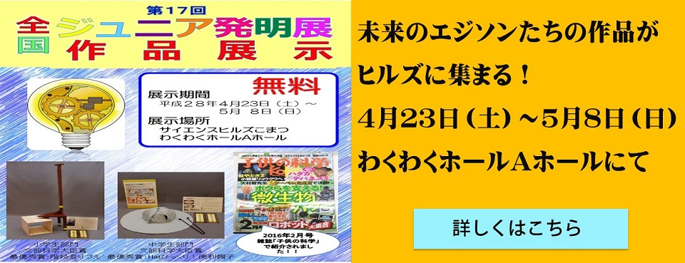http://science-hills-komatsu.jp/wp/event/7951/2016-04-24/