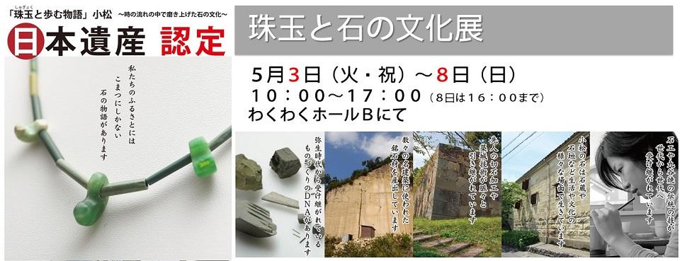 http://www.komatsuguide.jp/komatsu-stone/