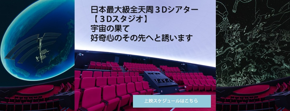 http://science-hills-komatsu.jp/wp/studio/