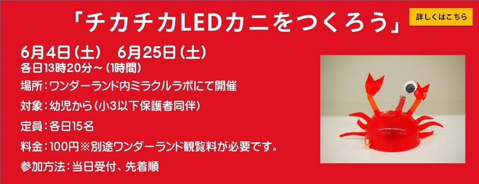 http://science-hills-komatsu.jp/wp/event/rbtprgfun/2016-06-04/