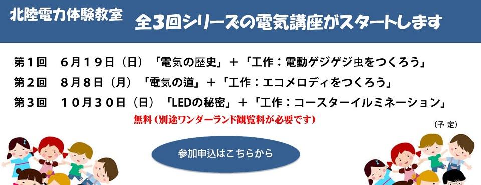 http://science-hills-komatsu.jp/wp/event/partnerships-hokuriku-electric-power-workshop-electric-taskwizard-advance-first-served/