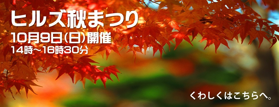 http://science-hills-komatsu.jp/wp/event/workshop-hills-autumn-festival-on-the-day-of-admission-first-come-first-serve/