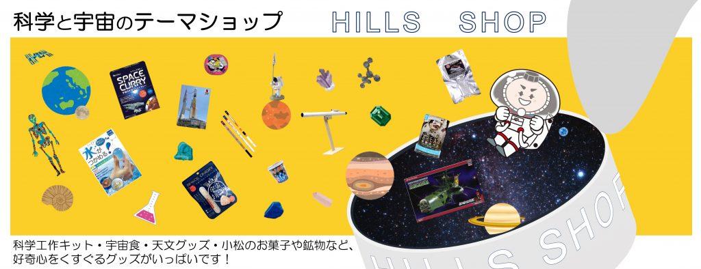 https://science-hills-komatsu.jp/facilities/shop.html