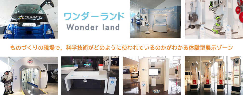 https://science-hills-komatsu.jp/wonderland/