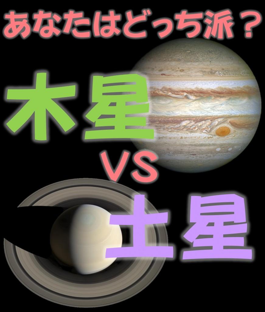 あなたはどっち派? 木星vs土星