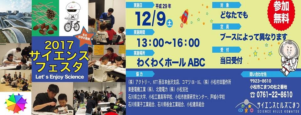 https://science-hills-komatsu.jp/wp/event/13956/