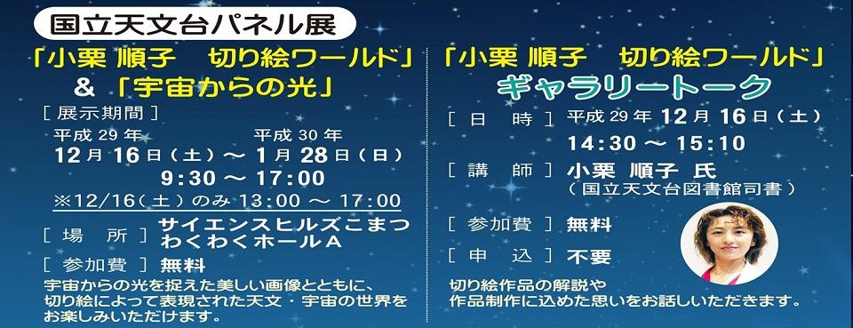 https://science-hills-komatsu.jp/wp/event/14146/2017-12-16/