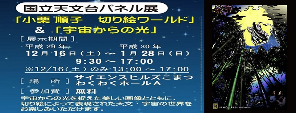 https://science-hills-komatsu.jp/wp/event/14146/2017-12-17/