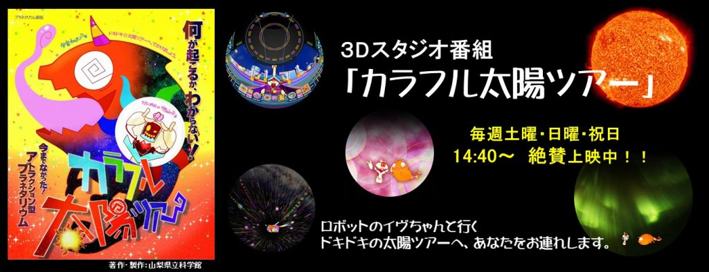 https://science-hills-komatsu.jp/wp/14845/