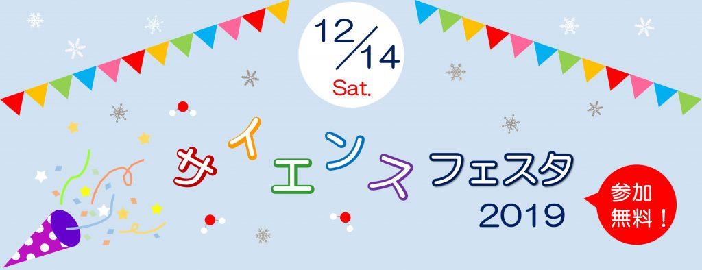 https://science-hills-komatsu.jp/wp/event/21132/