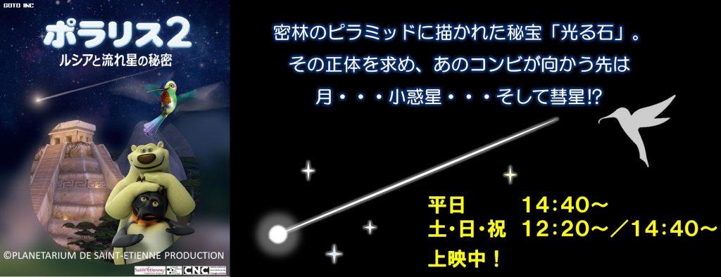 https://science-hills-komatsu.jp/wp/18564/