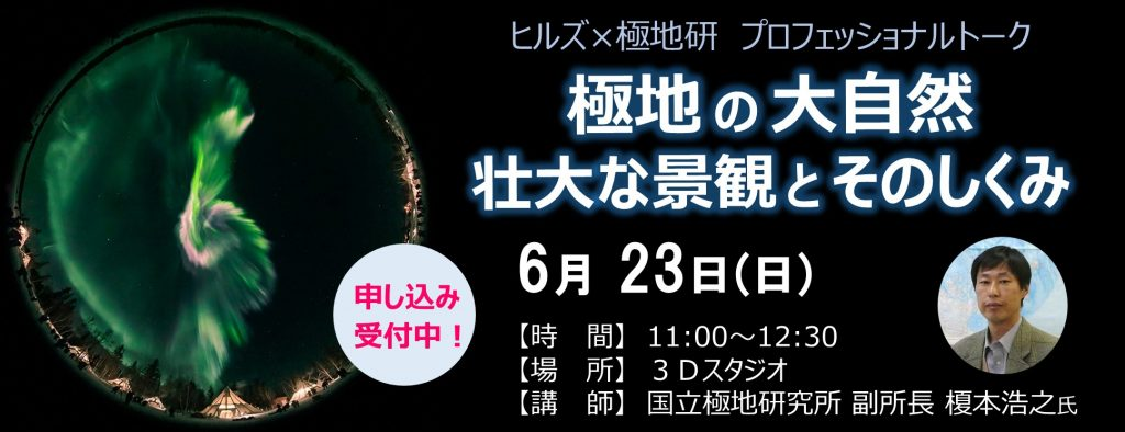 https://science-hills-komatsu.jp/wp/event/19273/