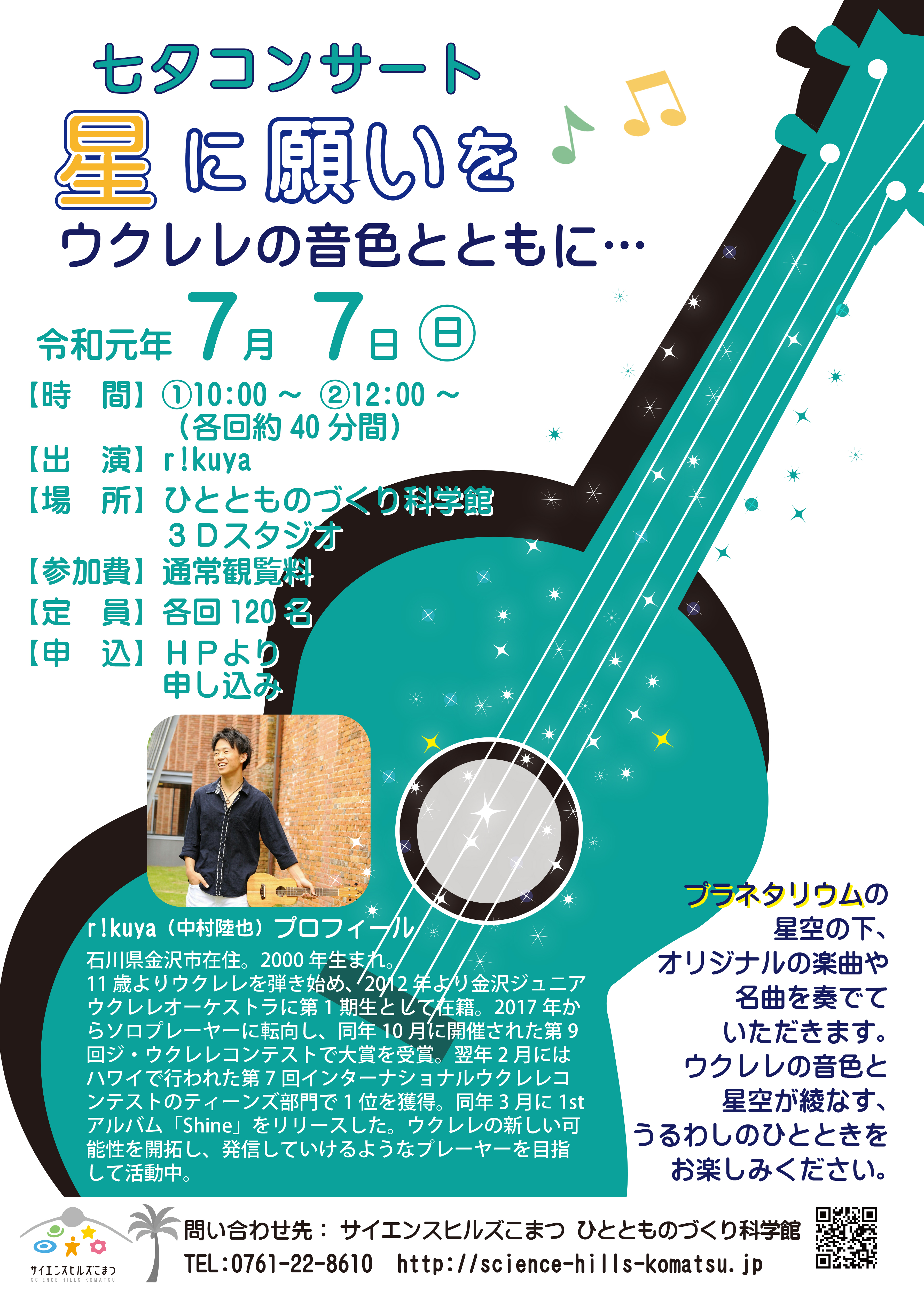七夕コンサート♪)