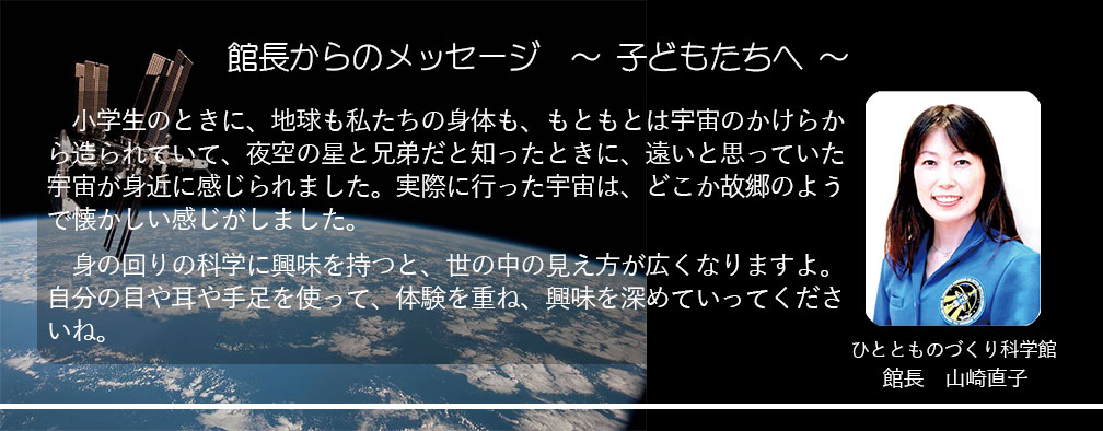https://science-hills-komatsu.jp/wp/20991/