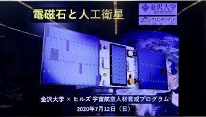 電磁石と人工衛星
