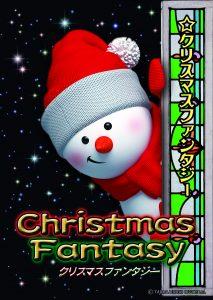 画像:「クリスマスファンタジー」製作委員会